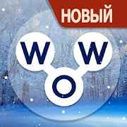 WOW (Words of Wonders) иконка